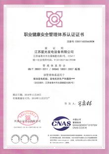 安全管理体系认证